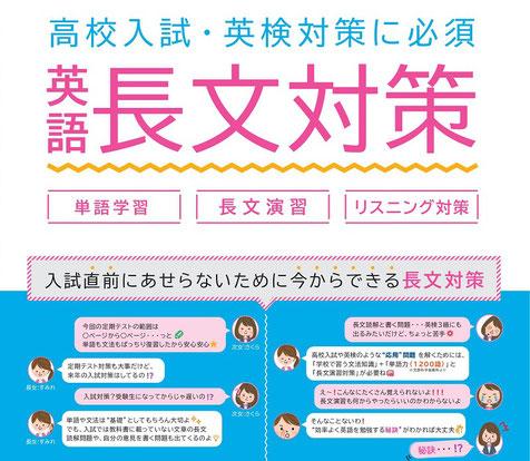 速読英語,中学生英語長文対策