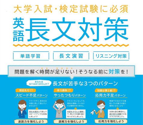 速読英語,高校生英語長文対策