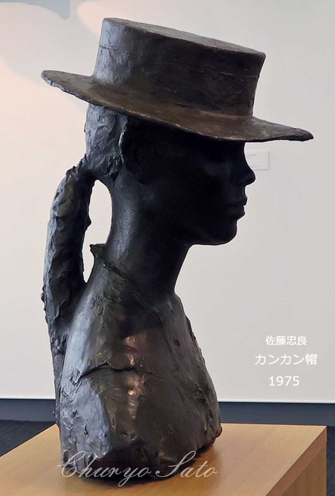 佐藤忠良・カンカン帽 1975