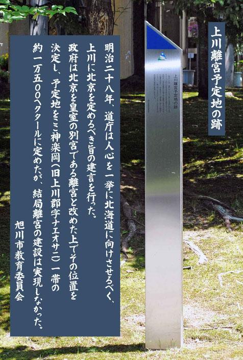 上川離宮予定地の跡