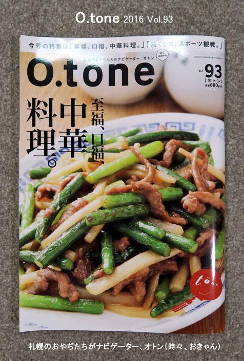 O.ton 2016 Vol.93