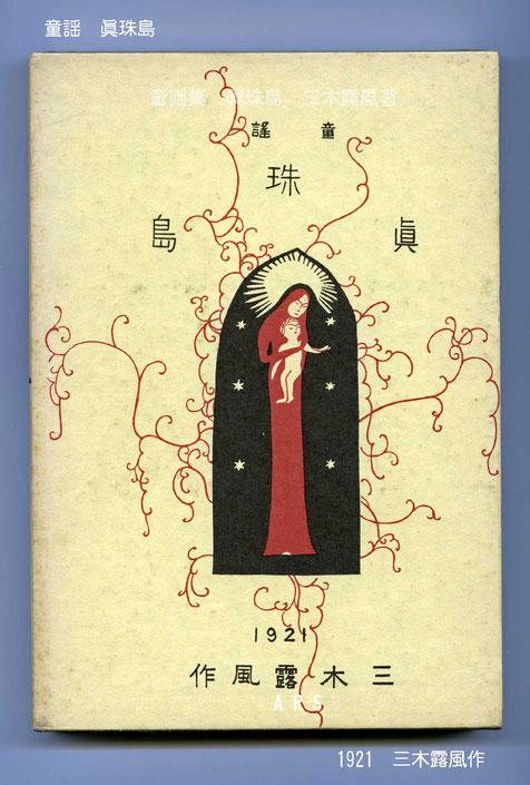 童謡 真珠島  1921  三木露風作