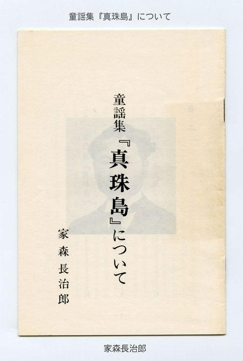 童謡集『真珠島』について・家森長治郎