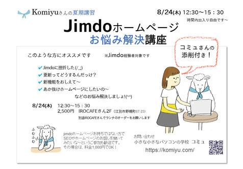 江別市野幌のIROCAFEさんでJimdoホームページお悩み解決講座をおこないます