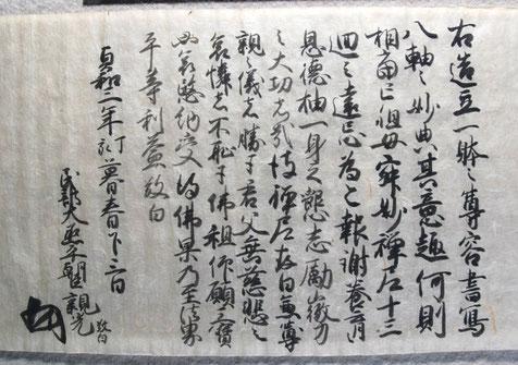 杉原親光筆、法華経奥書