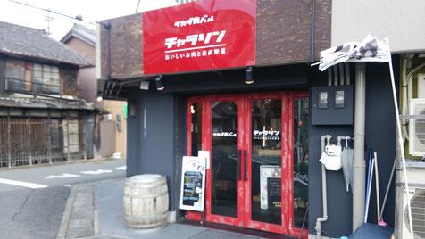 奈良県大和高田市のお店