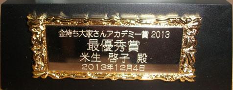 トロフィー刻印 金持ち大家さんアカデミー賞2013 最優秀賞 米生啓子殿 2013年12月4日