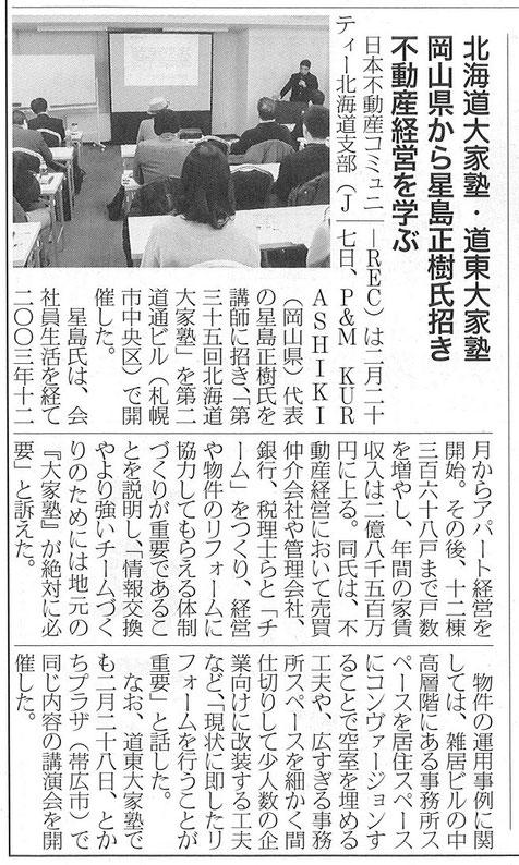 北海道大家塾開催「岡山県から星島正樹氏招き不動産経営を学ぶ」の記事