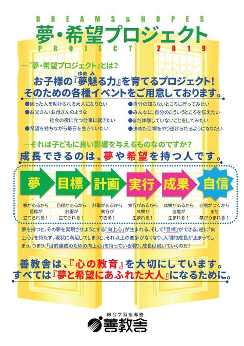 夢・希望プロジェクト