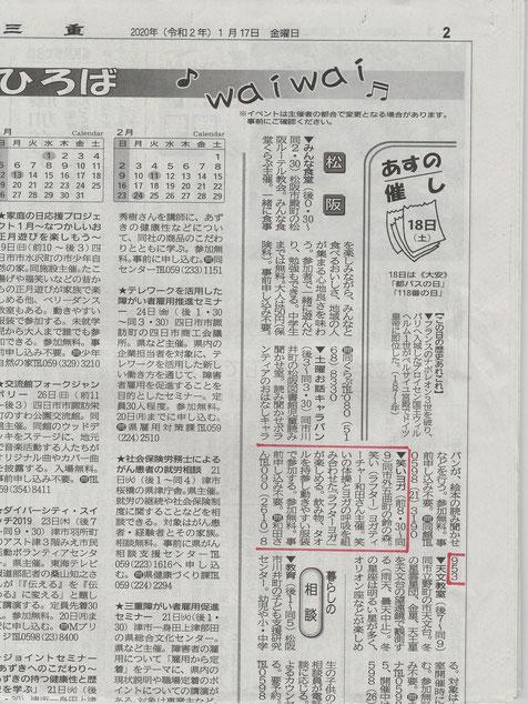 夕刊三重20200117掲載 松阪市鈴の森公園笑い(ラフター)ヨガ