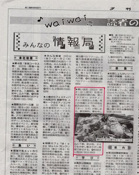 夕刊三重20190613掲載 松阪市鈴の森公園笑い(ラフター)ヨガ