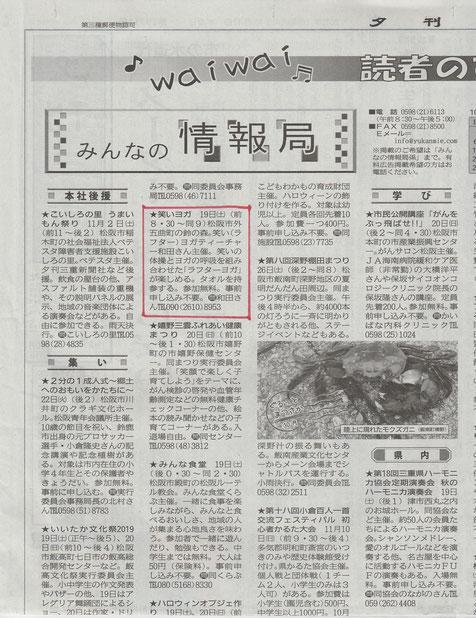 夕刊三重20191017掲載 松阪市鈴の森公園笑い(ラフター)ヨガ