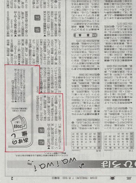 夕刊三重20190719掲載 松阪市鈴の森公園笑い(ラフター)ヨガ