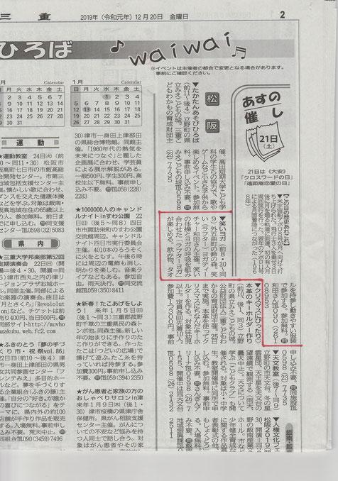 夕刊三重20191220掲載 松阪市鈴の森公園笑い(ラフター)ヨガ