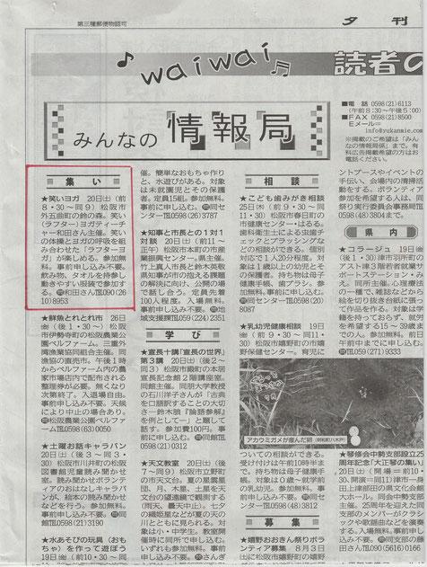 夕刊三重20190717掲載 松阪市鈴の森公園笑い(ラフター)ヨガ