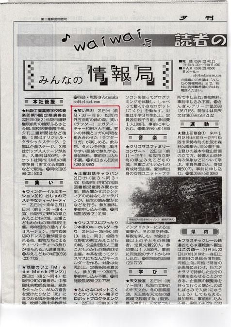 夕刊三重20191219掲載 松阪市鈴の森公園笑い(ラフター)ヨガ