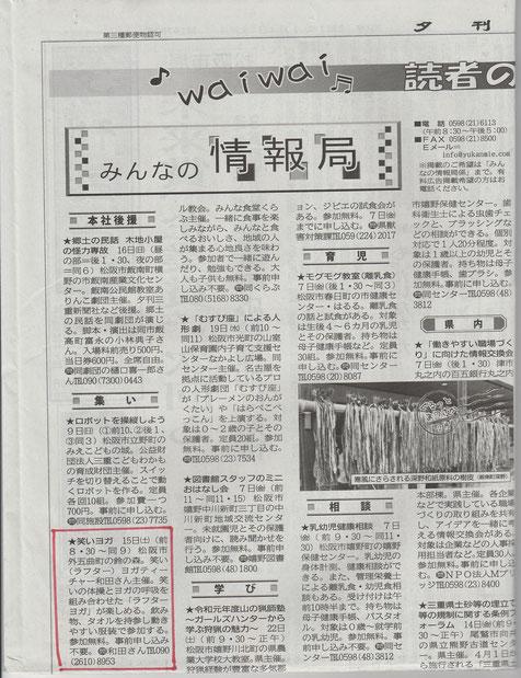 夕刊三重20200204掲載 松阪市鈴の森公園笑い(ラフター)ヨガ