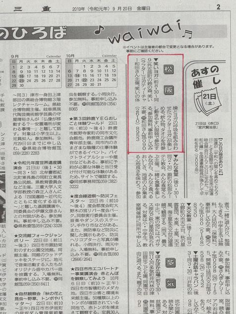 夕刊三重20190920掲載 松阪市鈴の森公園笑い(ラフター)ヨガ