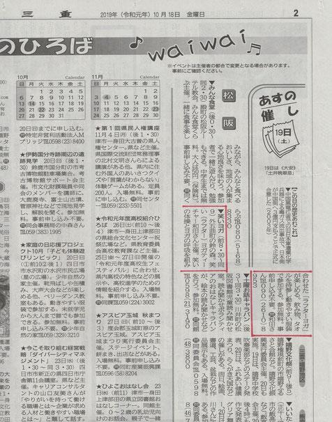 夕刊三重20191018掲載 松阪市鈴の森公園笑い(ラフター)ヨガ
