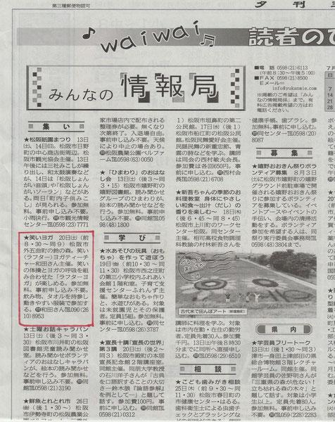 夕刊三重20190710掲載 松阪市鈴の森公園笑い(ラフター)ヨガ