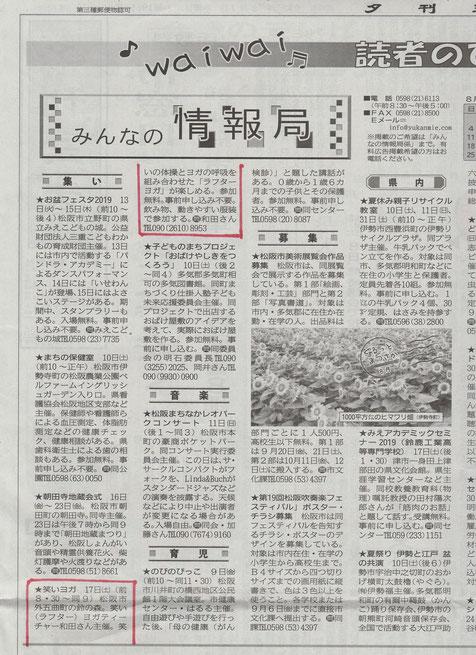 夕刊三重20190807掲載 松阪市鈴の森公園笑い(ラフター)ヨガ