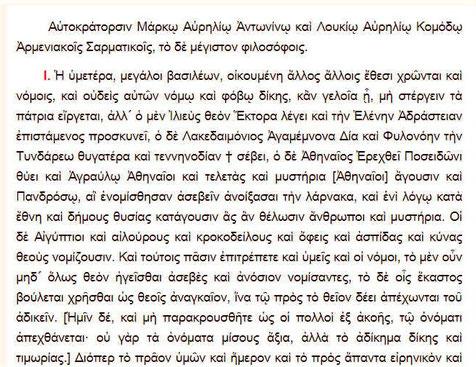 Athénagore d'Athènes est un philosophe chrétien qui adresse à Marc Aurèle et à son fils, Commode, une apologie en 30 chapitres intitulée « Supplique au sujet des chrétiens ». Il réfute les terribles accusations d'athéisme, d'anthropophagie et d'inceste.
