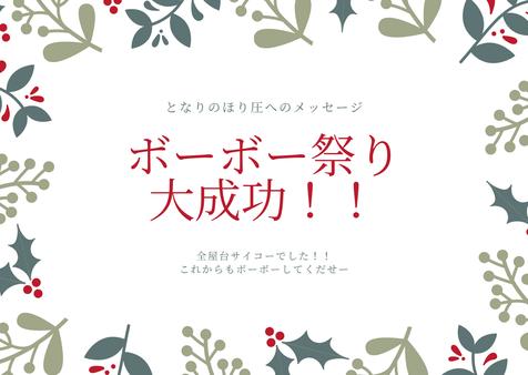 プレゼントしたカードの見本。クリスマスカード風のデザインです。