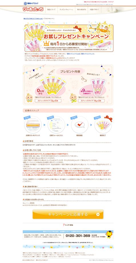 【雪印メグミルク】ぴゅあ&たっちプレゼントキャンペーン