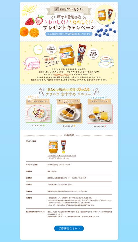 【キューピー】アヲハタ ヴェルデ ジャムをもっとおいしくキャンペーン