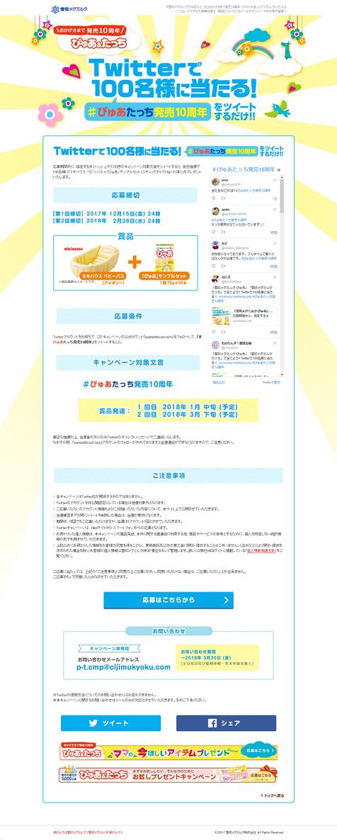 【雪印メグミルク】 #ぴゅあたっち発売10周年 キャンペーン