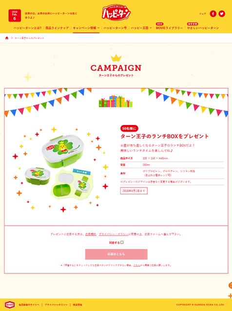 【亀田製菓】ハッピーターン ターン王子からのプレゼントキャンペーン