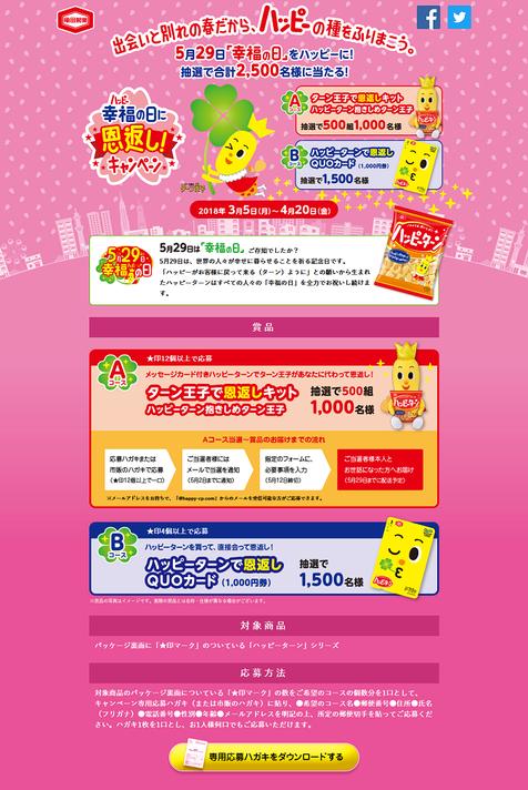 【亀田製菓】ハッピーターン 幸福の日に恩返し!キャンペーン