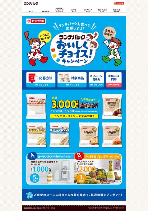 【山崎製パン】ランチパックおいしくチョイス!キャンペーン