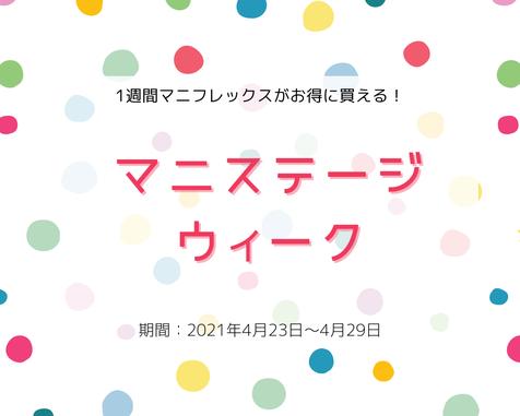 マニステージウィーク / マニフレックス展示九州最大級のマニステージ福岡