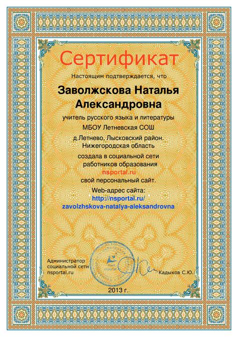 Сертификат о сосдании сайта в социальной сети работников образования