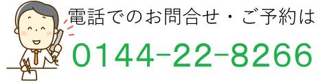 電話でのお問合せ・ご予約は0144-61-1359