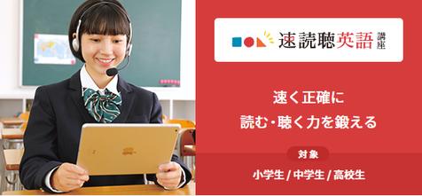速読聴英語講座,速く正確に読む・聴く力を鍛える,小学生,中学生,高校生