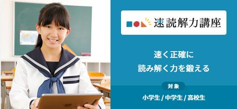 速読解力講座,速く正確に読み解く力を鍛える,小学生,中学生,高校生