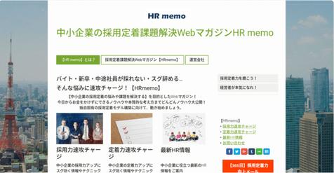 HR memo 採用定着実践会 中小企業 採用定着 課題