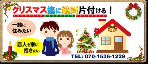 年末年始|クリスマス|彼氏|彼女|ゴミ屋敷|片付け|ハウスクリーニング|清掃|大掃除