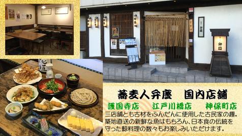 蕎麦人弁慶 国内店舗