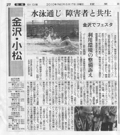 読売新聞平成22年5月17日
