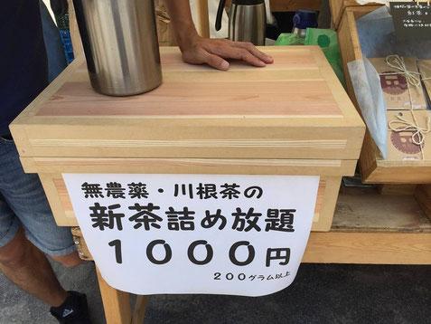 静岡県川根の有機栽培茶 樽脇園 浅蒸し 無農薬 無農薬茶 無化学肥料 オーガニック オーガニック茶 緑茶 煎茶 山のお茶 太陽のマルシェ 勝どき