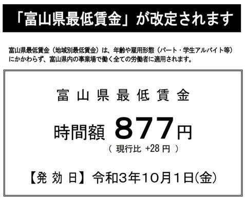富山県最低賃金 令和3年10月