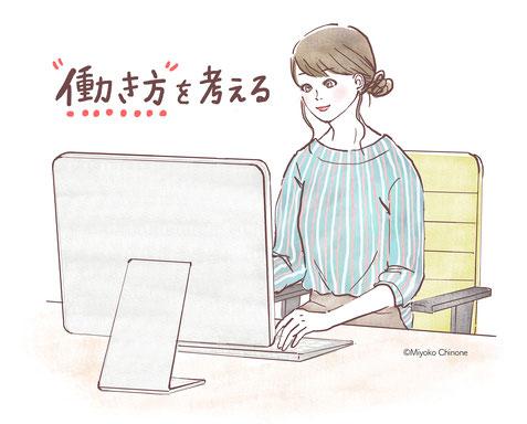 仕事 働く 女性 イラスト