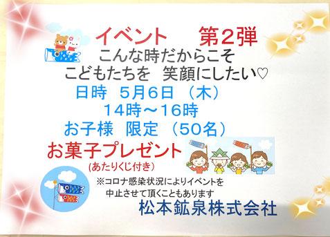 松本鉱泉イベント