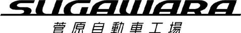 (有)菅原自動車工場