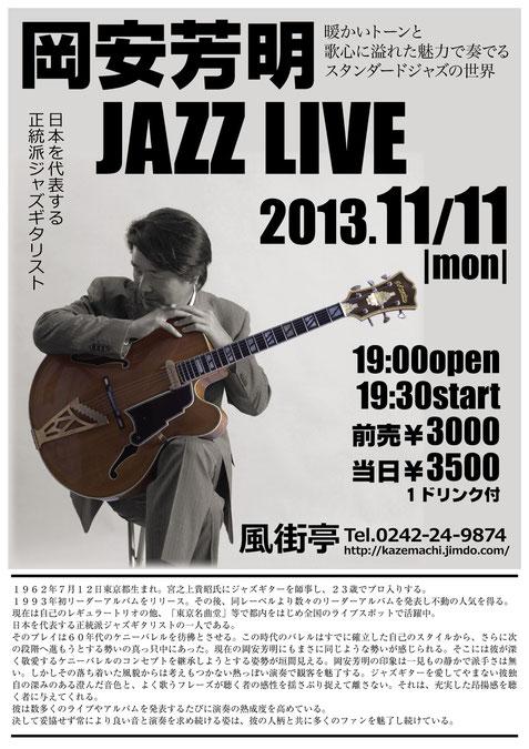 1311岡安ポスター