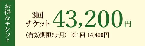 お得なチケット 3回 チケット43,200円(有効期限5ヶ月)  ※1回 14,400円
