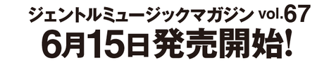 ジェントルミュージックマガジン vol.34